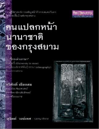 หน้าปก-คนแปลกหน้านานาชาติของกรุงสยาม-ใน-โคลงต่างภาษา-ที่วัดโพธิ์-university-in-stone-งานเขียนเชิงชาติพันธุ์วรรณา-ethnography-ชิ้น-ookbee