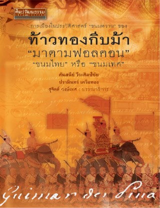 หน้าปก-การเมืองในประวัติศาสตร์-ขนมหวาน-ของ-ท้าวทองกีบม้า-มาดามฟอลคอน-ขนมไทย-หรือ-ขนมเทศ-ookbee