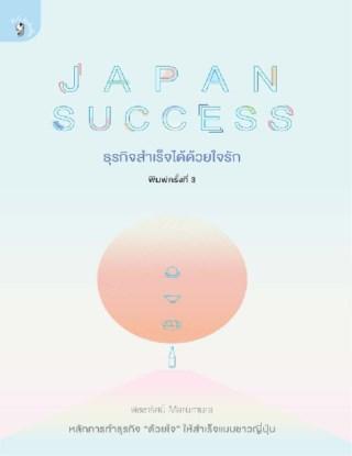 japan-success-ธุรกิจสำเร็จได้ด้วยใจรัก-หน้าปก-ookbee