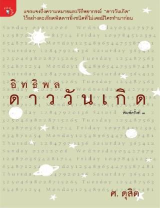 หน้าปก-อิทธิพลดาววันเกิด-พ3-ookbee