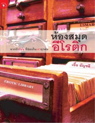 หน้าปก-ห้องสมุดอีโรติก-ookbee