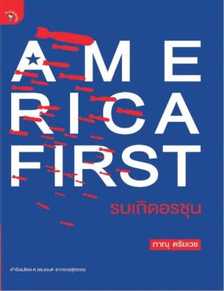 หน้าปก-america-first-รบเถิดอรชุน-ookbee