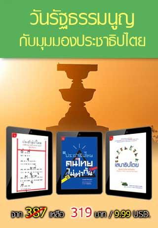 หน้าปก-boxset-ชุด-วันรัฐธรรมนูญ-กับมุมมองประชาธิปไตย-ookbee