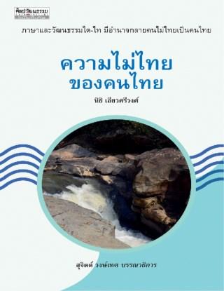 หน้าปก-ความไม่ไทยของคนไทย-ookbee