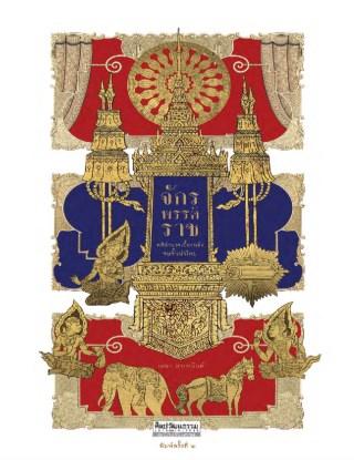 หน้าปก-จักรพรรดิราช-คติอำนาจเบื้องหลังชนชั้นนำไทย-พ2-ookbee