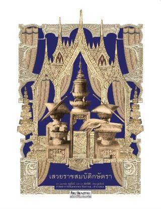 หน้าปก-เสวยราชสมบัติกษัตรา-ookbee