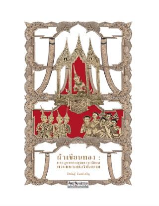 หน้าปก-ผ้าเขียนทอง-พระภูษาทรงบรมราชาภิเษกพระมหากษัตริย์สยาม-ookbee