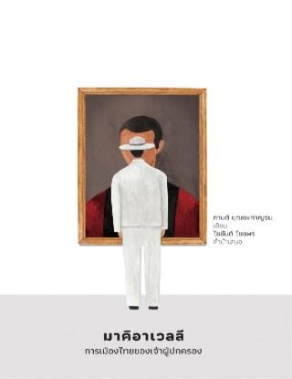 มาคิอาเวลลี-การเมืองของเจ้าผู้ปกครอง-หน้าปก-ookbee