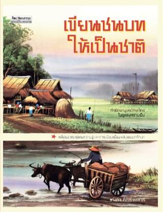หน้าปก-เขียนชนบทให้เป็นชาติ-กำเนิดมานุษยวิทยาไทยในยุคสงครามเย็น-ookbee