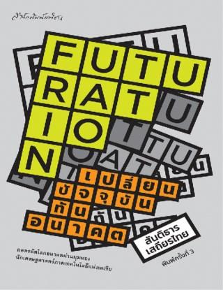 หน้าปก-futuration-เปลี่ยนปัจจุบัน-ทันอนาคต-ookbee