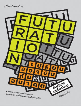 futuration-เปลี่ยนปัจจุบัน-ทันอนาคต-หน้าปก-ookbee