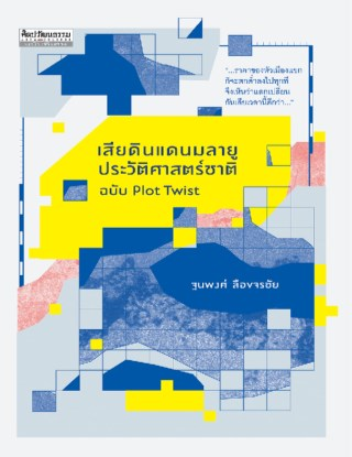 หน้าปก-เสียดินแดนมลายู-ประวัติศาสตร์ชาติฉบับ-plot-twist-ookbee