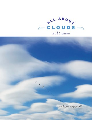 all-about-clouds-เล่มนี้มีเมฆมาก-หน้าปก-ookbee