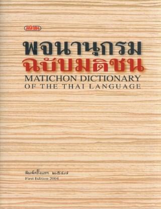 หน้าปก-พจนานุกรมฉบับมติชน-ookbee