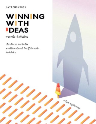winning-with-ideas-จากหนึ่งถึงพันล้าน-หน้าปก-ookbee