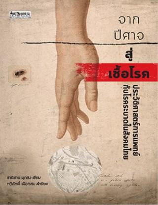 หน้าปก-จากปีศาจสู่เชื้อโรค-ประวัติศาสตร์การแพทย์กับโรคระบาดในสังคมไทย-ookbee