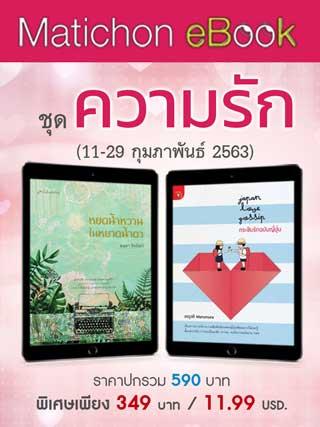 หน้าปก-boxset-ชุด-ความรัก-ookbee