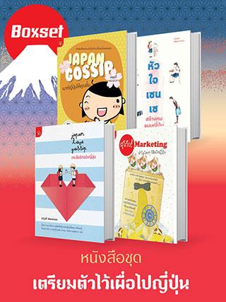 หน้าปก-boxset-ชุดเตรียมตัวไว้เผื่อไปญี่ปุ่น-ookbee