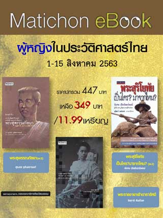 หน้าปก-boxset-ผู้หญิงในประวัติศาสตร์ไทย-ookbee
