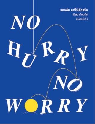 หน้าปก-no-hurry-no-worry-ขออภัย-แต่ไม่ต้องรีบ-ookbee