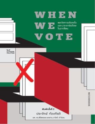 หน้าปก-when-we-vote-พลวัตการเลือกตั้ง-และประชาธิปไตยในอาเซียน-ookbee