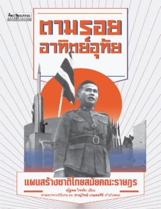 หน้าปก-ตามรอยอาทิตย์อุทัย-แผนสร้างชาติไทยสมัยคณะราษฎร-ookbee