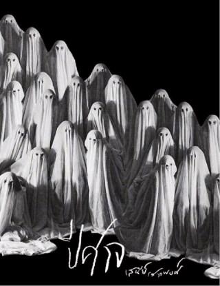 หน้าปก-ปีศาจ-ฉบับปรับปรุง-ookbee