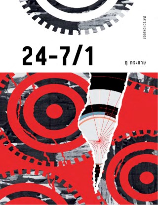 หน้าปก-24-71-ยี่สิบสี่ชั่วโมง-เจ็ดวัด-หนึ่งสัปดาห์-ookbee