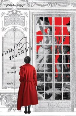 หน้าปก-ความรักของวัลยา-พ3-ฉบับปรังปรุง-ookbee