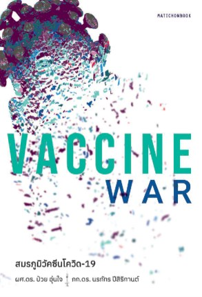 หน้าปก-vaccine-war-สมรภูมิวัคซีนโควิด-19-ookbee