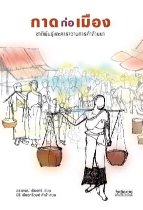 หน้าปก-กาดก่อเมือง-ชาติพันธุ์และคาราวานการค้าล้านนา-ookbee