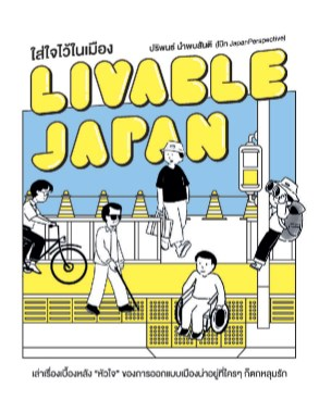 หน้าปก-liveable-japan-ใส่ใจไว้ในเมือง-ookbee