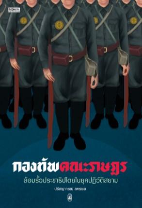 หน้าปก-กองทัพคณะราษฎร-ล้อมรั้วประชาธิปไตยในยุคปฏิวัติสยาม-ookbee