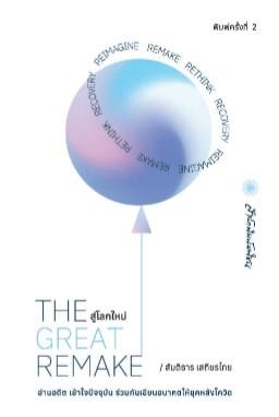 the-great-remake-สู่โลกใหม่-หน้าปก-ookbee