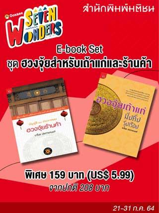 E-Book Set ฮวงจุ้ยสำหรับเถ้าแก่และร้านค้า