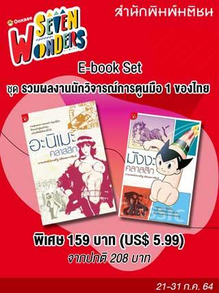 หน้าปก-e-book-set-รวมผลงานนักวิจารณ์การ์ตูนมือ-1-ของไทย-ookbee