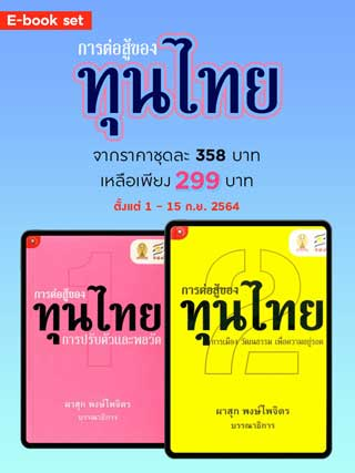 e-book-set-การต่อสู้ของทุนไทย-หน้าปก-ookbee