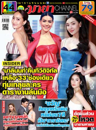 หน้าปก-maya-channel-june-2019-ookbee
