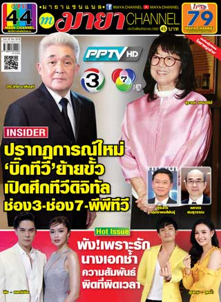 maya-channel-september-2019-หน้าปก-ookbee