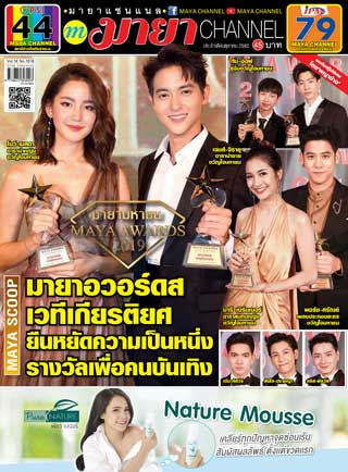 maya-channel-october-2019-หน้าปก-ookbee