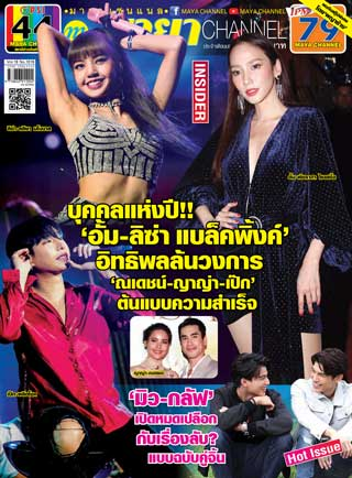 maya-channel-january-2020-หน้าปก-ookbee