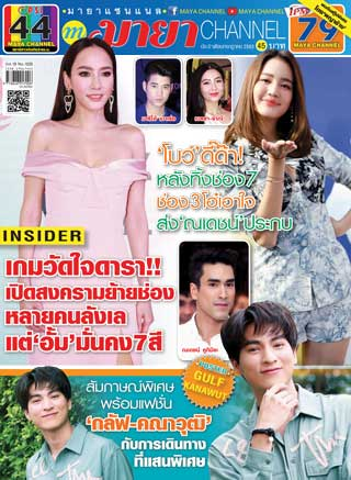 หน้าปก-maya-channel-july-2020-ookbee