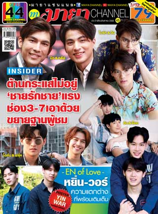 หน้าปก-maya-channel-august-2020-ookbee