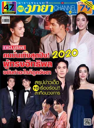 หน้าปก-december-2020-ookbee