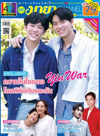 หน้าปก-maya-channel-march-2021-ookbee