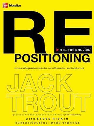 repositioning-การวางตำแหน่งใหม่-หน้าปก-ookbee