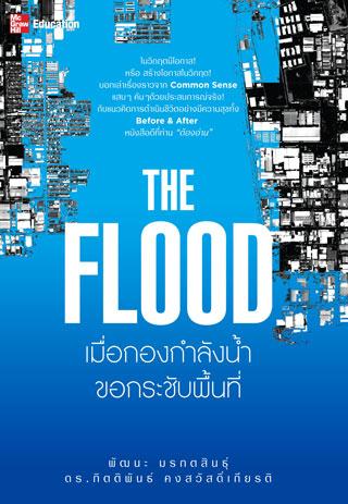 หน้าปก-the-flood-ookbee