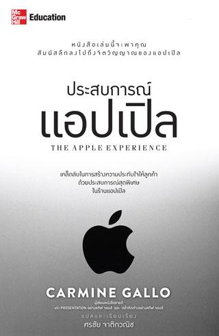 ประสบการณ์แอปเปิล-หน้าปก-ookbee