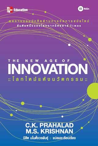 หน้าปก-โลกใหม่แห่งนวัตกรรม-ookbee