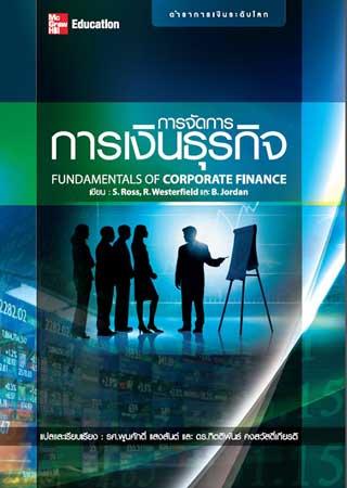การจัดการการเงินธุรกิจ-หน้าปก-ookbee